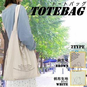 【新品・2type】☆TOTEBAG トートバッグ☆ 仕切り付 マザーズバッグ エコバッグ 通学 通勤