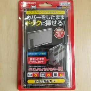 Switch 背面 保護 カバー クリスタル バックカバー SW クリア ケース