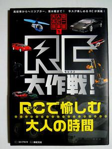 RCラジコン大作戦!(大人のホビー倶楽部①/コトブキヤ'09)自動車スーパーカー4WD,ヘリコプター,重機,潜水艦,戦車,ロボット,バイク~電動模型