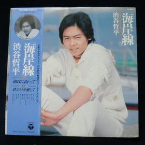 中古 LPレコード 帯付 渋谷哲平 海岸線 自宅長期保管品 朝日に向かって 君だけを愛して ファーストアルバム