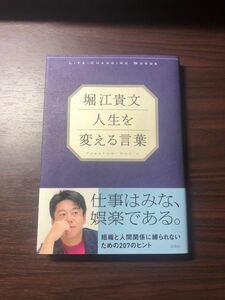 堀江貴文人生を変える言葉/堀江貴文