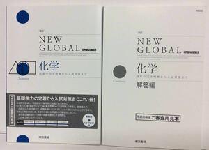 ■改訂ニューグローバル化学 別冊解答編付 東京書籍 2018