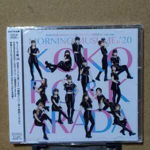 新品未開封 モーニング娘。'20「KOKORO&KARADA/LOVEペディア/人間関係No way way」初回生産限定盤A CD+DVD