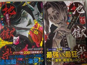 地獄楽 10巻 11巻 初版 セット