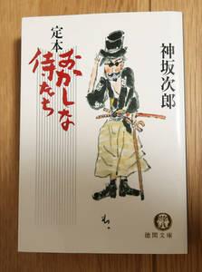 定本 おかしな侍たち 神坂次郎 徳間文庫 文庫本 歴史小説 時代小説