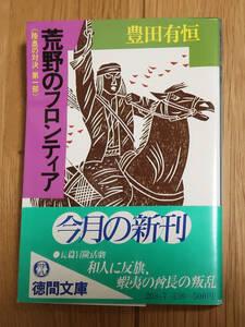 荒野のフロンティア 豊田有恒 徳間文庫 歴史小説 時代小説