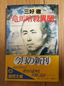 龍馬暗殺異聞 三好徹 徳間文庫 文庫本 歴史小説 時代小説