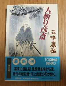人斬り彦斎 五味康裕 徳間文庫 文庫本 歴史小説 時代小説