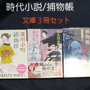 時代小説・文庫3冊セット