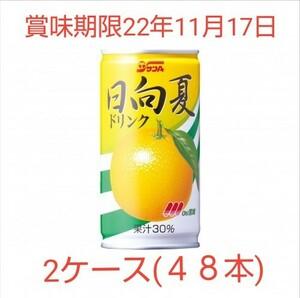 日向夏ドリンク30%190ml缶2ケース(48本)です。賞味期限たっぷり22年11月17日