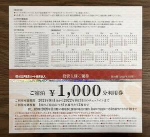 大江戸温泉物語 株主優待券 ご宿泊2,000円分割引券 1,000円×2枚