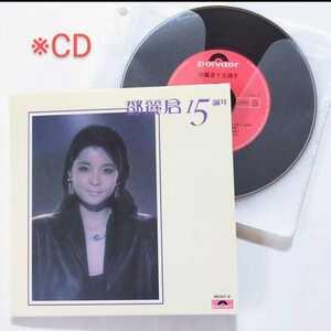 香港盤CD テレサ・テン15周年(鄧麗君15週年)
