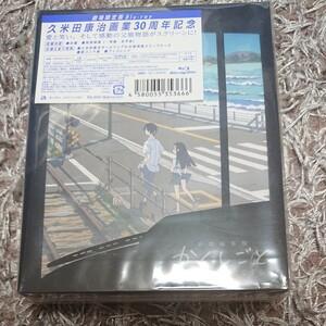 【応募ハガキ欠品】 劇場限定版 Blu-ray 劇場編集版 かくしごと ーひめごとはなんですかー ブルーレイ 劇場版