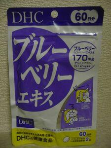 ブルーベリーエキス 60日分 × 3 ★ DHC ディーエイチシー ◆ 3袋 (1袋 120粒) サプリメント ソフトカプセル マリーゴールド ビタミン配合