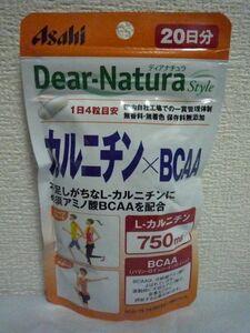 Dear-Natura Style ディアナチュラスタイル カルニチン×BCAA ★ アサヒ Asahi ◆ 1個 80粒 20日分 サプリメント 無着色 保存料無添加