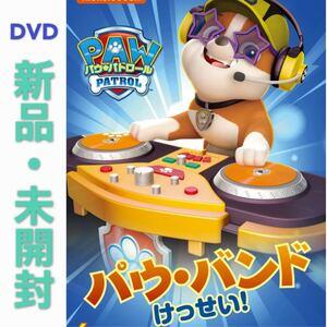 DVD パウ・パトロール シーズン2 パウ・バンドけっせい! 新品・未開封
