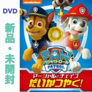 DVD パウ・パトロール マーシャルとチェイスだいかつやく! 新品・未開封