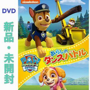 DVD パウ・パトロール あらしのダンスバトル 新品・未開封