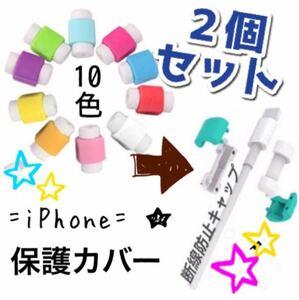 ケーブル保護キャップ Lightning ケーブル断線防止カバー iPhoneケーブル 保護カバー2個セット ホワイト