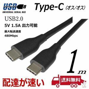 ★USB2.0 TypeC (オス)- (オス) ケーブル 1m 最大出力 15V/2A 最大転送速度 480Mbps UC480-10