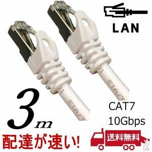 LANケーブル 3m Cat7 高速転送10Gbps/伝送帯域600Mhz RJ45コネクタツメ折れ防止 ノイズ対策シールドケーブル 7T03