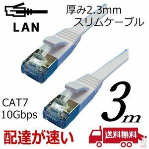 スリムフラットLANケーブル 3m Cat7 高速転送10Gbps/伝送帯域600Mhz RJ45コネクタツメ折れ防止 ノイズ対策シールドケーブル 7SM03□■