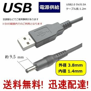 ◆電源供給USB変換ケーブル USB(A)⇔DC(プラグ径3.8/1.4) 5V 0.5A 1.2m DC-3814 COMON(カモン) 送料無料