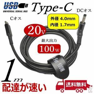 PDケーブル 1m USB TypeC(オス)→DC(外径4mm/内径1.7mm)L字型プラグ 最大100W出力 ノートPCの急速充電に 18.5~20Vの機器専用□