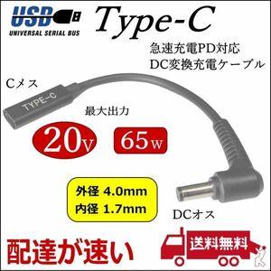 PDケーブル 0.15m USB TypeC(メス)→DC(外径4.0mm/内径1.7mm)L字型プラグ 最大65W出力 ノートPCの急速充電に 18.5~20Vの機器専用