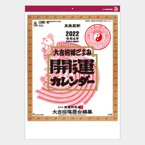 2022年壁掛けカレンダー  開運カレンダー (年間開運暦付)