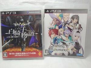 【匿名配送】PS3ソフト シャイニング・レゾナンスと白騎士物語-光と闇の覚醒- セット