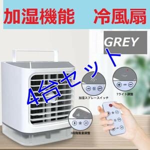 【冷風機グレー4個】冷風機 扇風機 加湿器 卓上冷風扇 風量3段階 クーラー USB給電式 ハンドル 小型 ミニエアコン