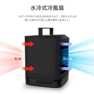【冷風機黒】冷風機 扇風機 加湿器 卓上冷風扇 風量3段階 クーラー USB給電式 ハンドル 小型 ミニエアコン