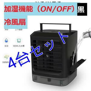 【冷風機黒4個】冷風機 扇風機 加湿器 卓上冷風扇 風量3段階 クーラー USB給電式 ハンドル 小型 ミニエアコン