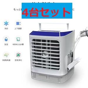【冷風機ブルー4個】冷風機 扇風機 加湿器 卓上冷風扇 風量3段階 クーラー USB給電式 ハンドル 小型 ミニエアコン