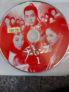 韓国ドラマ DVD チャミョンゴ