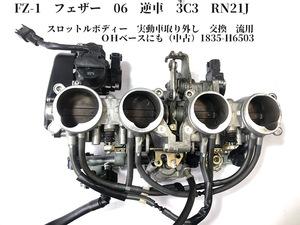 FZ-1 フェザー 06 逆車 3C3 RN21J スロットルボディー 実動車取り外し 交換 流用 OHベースにも(中古)1835-H6503