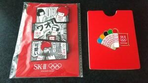 【値下げ!】東京オリンピック SK-Ⅱピンバッジ