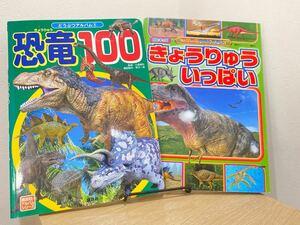 「恐竜100」、「きょうりゅういっぱい」講談社