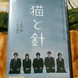 (品薄送料無料!)演劇集団キャラメルボックス2007公演/舞台 猫と針