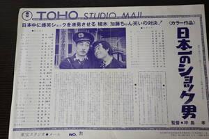 * higashi . Studio mail [ Japan one. shock man ] plant etc. / sake . Waka ./../ Kato Cha etc. movie B1094