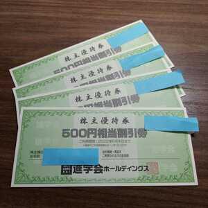 送料無料 株主優待 進学会ホールディングス 12000円分割引券
