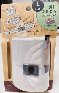(超人気)シュパット(Shupatto) コンパクト バッグ L (ホワイト)折りたたみ レジカゴバック 大容量