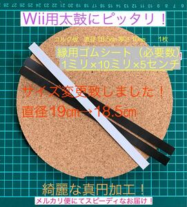 Wii・WiiU専用太鼓にピッタリタタコン改造用コルク・縁ゴムセット