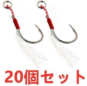 【20個セット】アシストフック メタルジグ ティンセル 釣具 装備 ライトショアジギング オフショアジギング シルバー Sサイズ