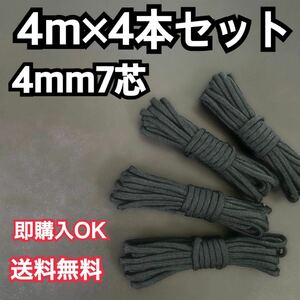 ロープ パラコード 16番 準ブラック 無地 ハンドメイド アウトドア 多用途 自在金具 テントロープ パラコード 長さ