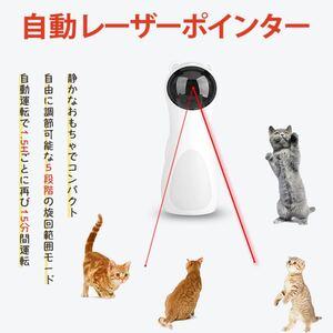自動猫じゃらし 猫のおもちゃ 猫用品ペット玩具 自動レーザーおもちゃ USB
