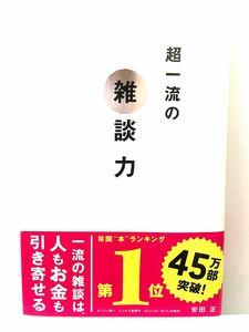 超一流の雑談力 安田正