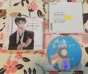 それはささやかな恋のはじまり 片平文哉 アニメイト特典CD ステラ特典CD 茶介(本編CD未開封)ステラワース