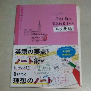 英語の要点とノート術がいっしょに身につく理想のノート!